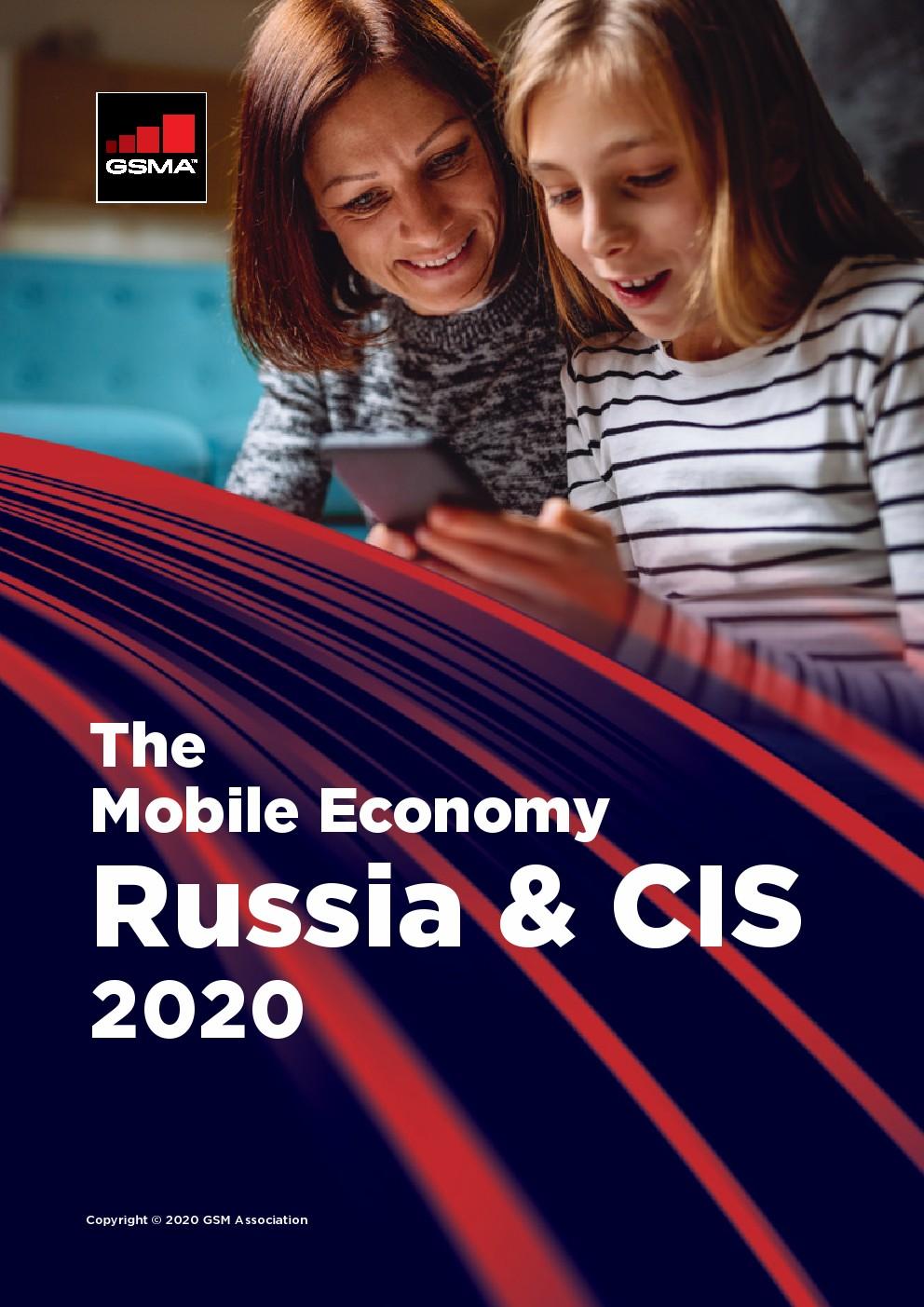 GSMA:2020年俄罗斯和独联体移动经济报告