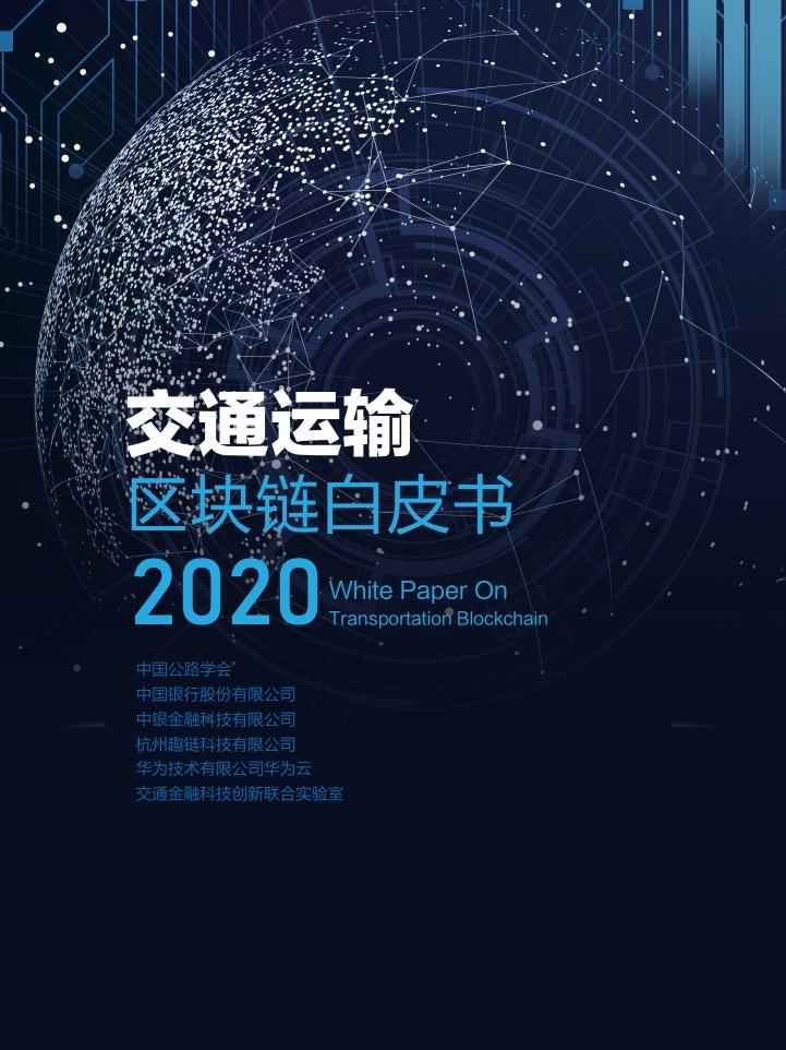 中国公路学会:2020交通运输区块链白皮书