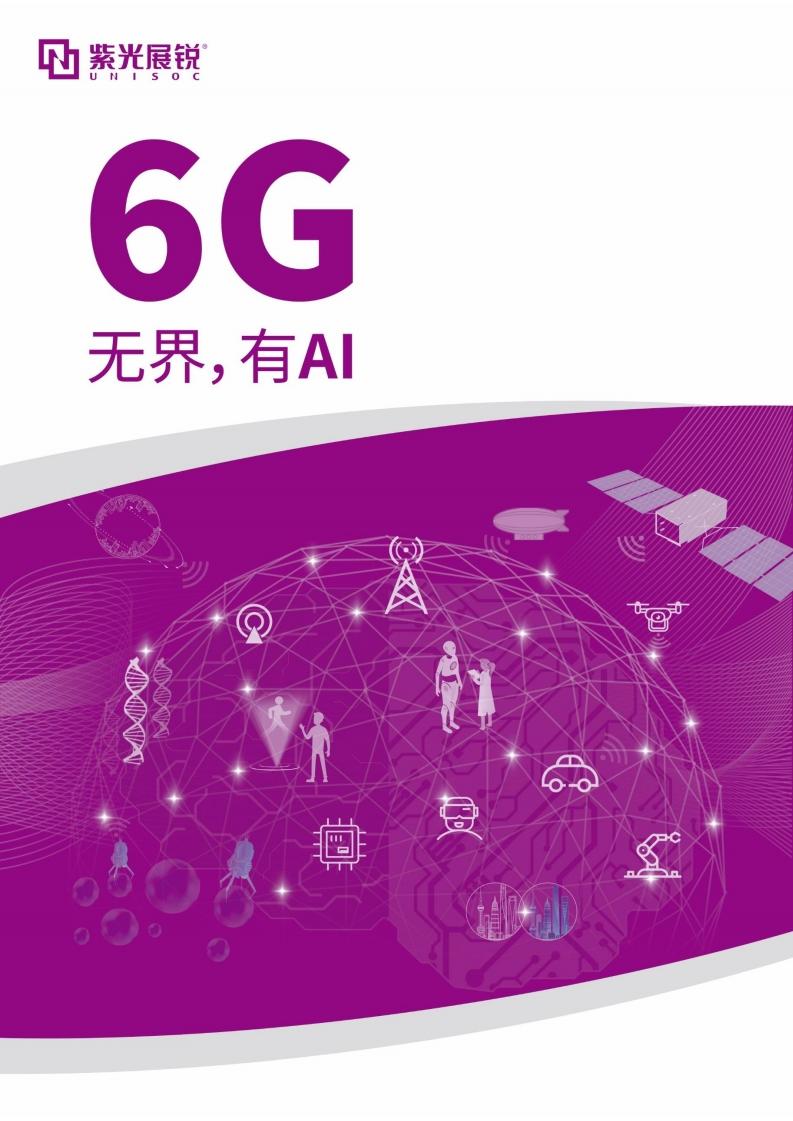 6G:无界,有 AI(附下载)