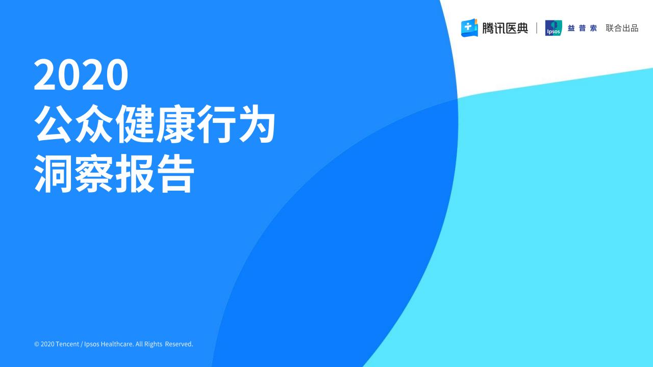 益普索&腾讯医典:2020公众健康行为洞察报告(附下载)