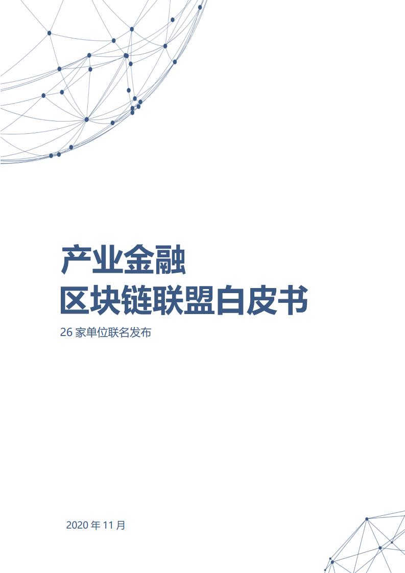 2020产业金融区块链联盟白皮书