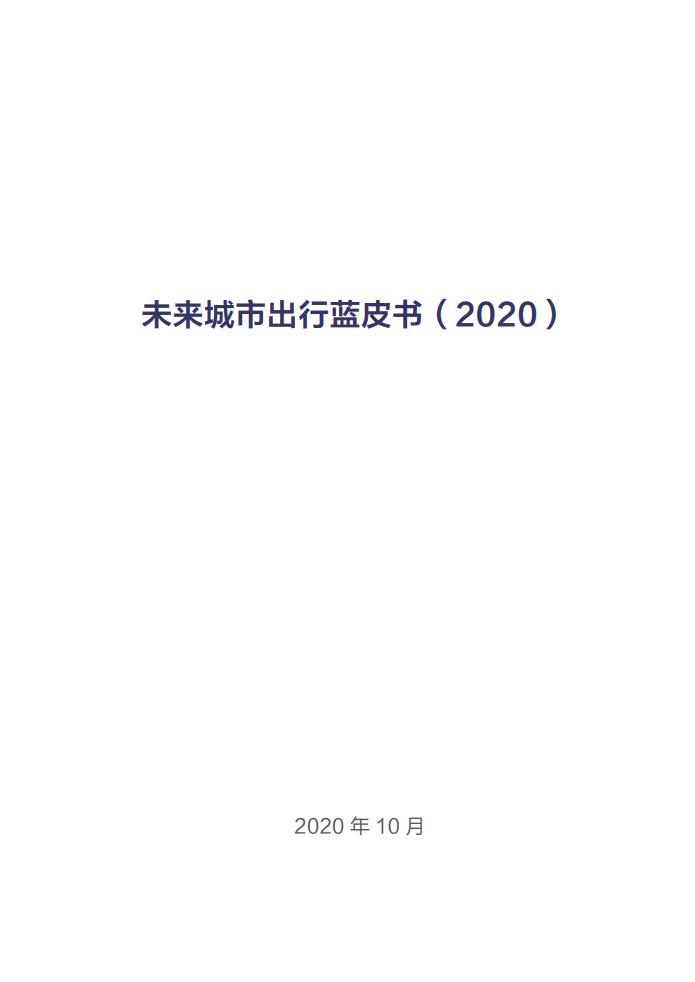 中国电动汽车百人会:2020未来城市出行蓝皮书