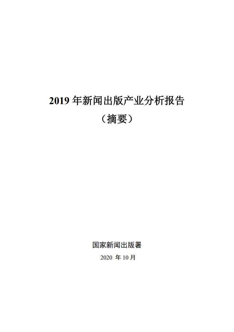 国家新闻出版署:2019年新闻出版产业分析报告