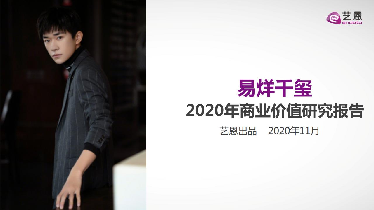 艺恩数据:2020年易烊千玺商业价值研究报告(附下载)