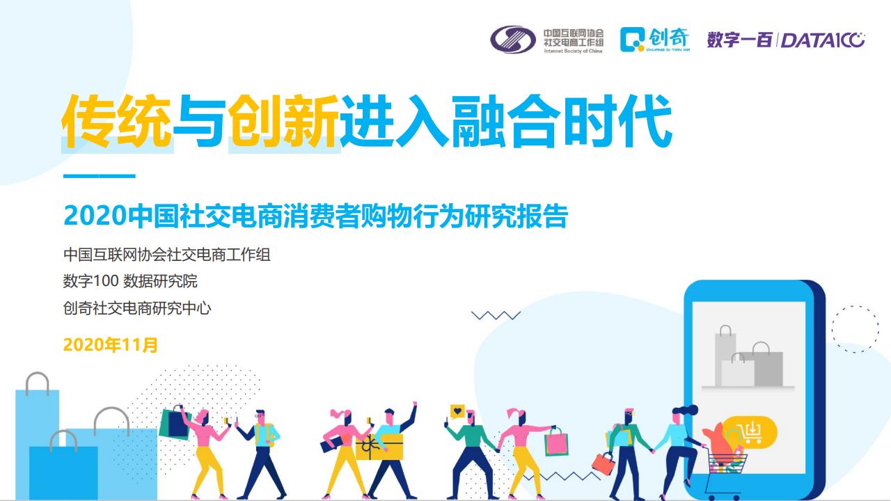 中国互联网协会&数字100:2020社交电商行业发展报告之消费者行为研究报告(附下载)