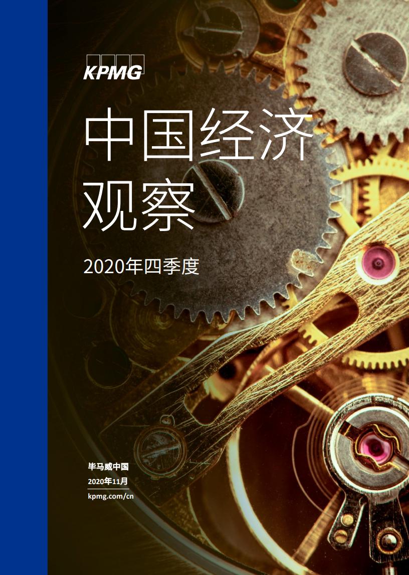 毕马威:2020年第四季中国经济观察