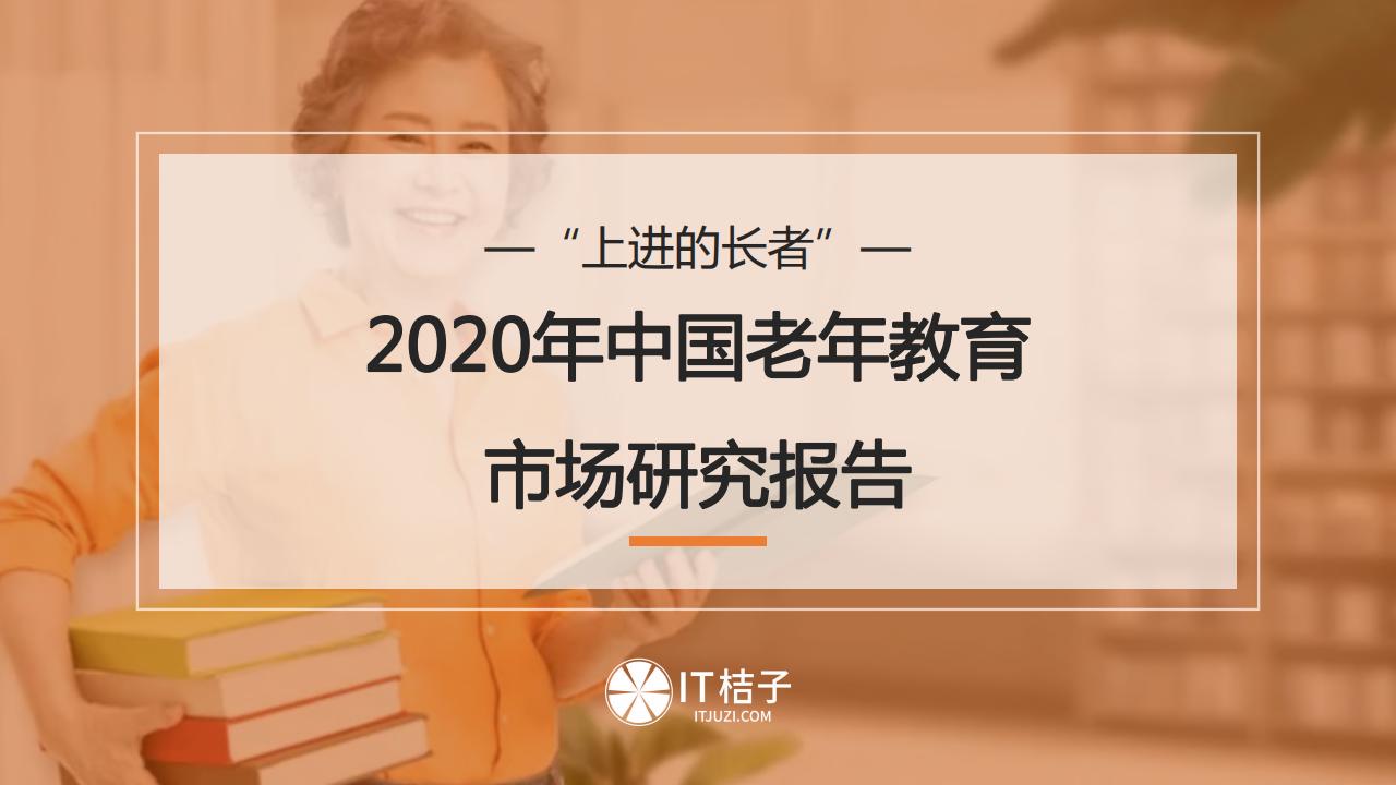 IT桔子:2020年中国老年教育市场研究报告(附下载)