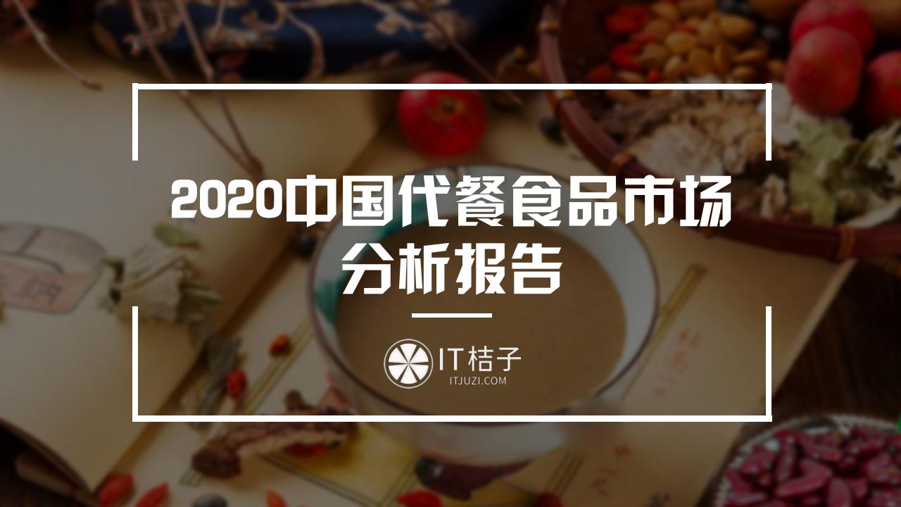 IT桔子:代餐这门生意2020年市场或突破千亿(附下载)