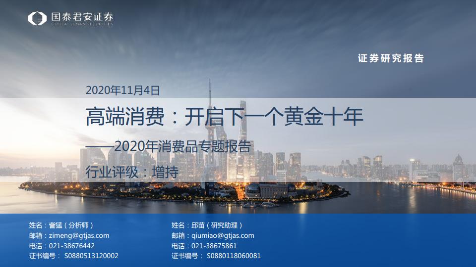 国泰君安:2020年高端消费品专题报告(附下载)