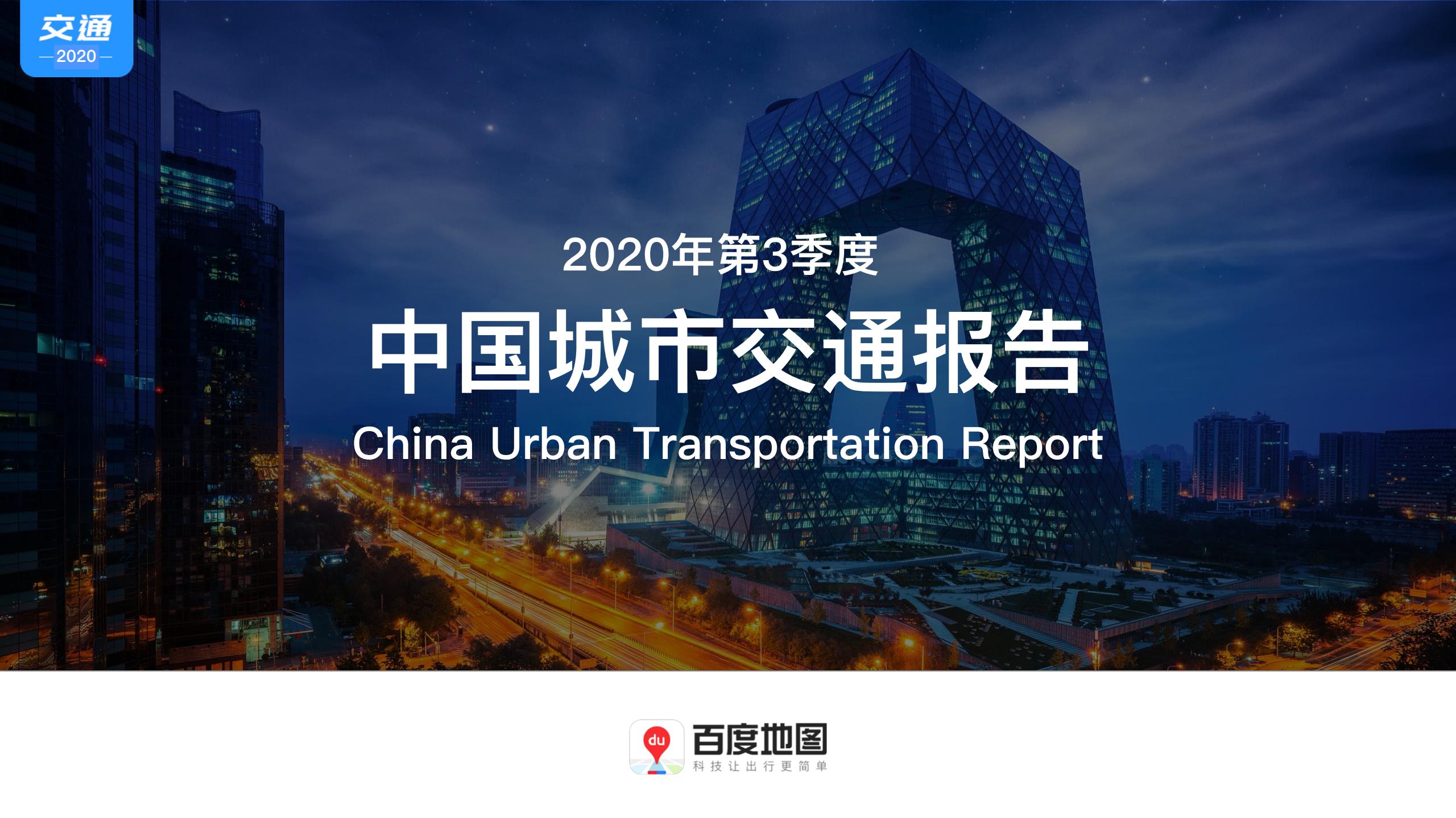 百度地图:2020年第三季度中国城市交通报告(附下载)