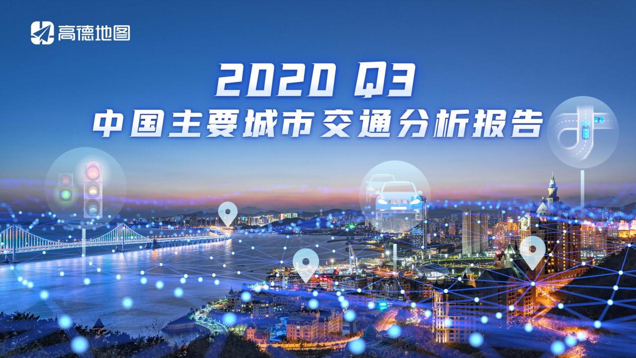 高德地图:2020年Q3中国主要城市交通分析报告(附下载)