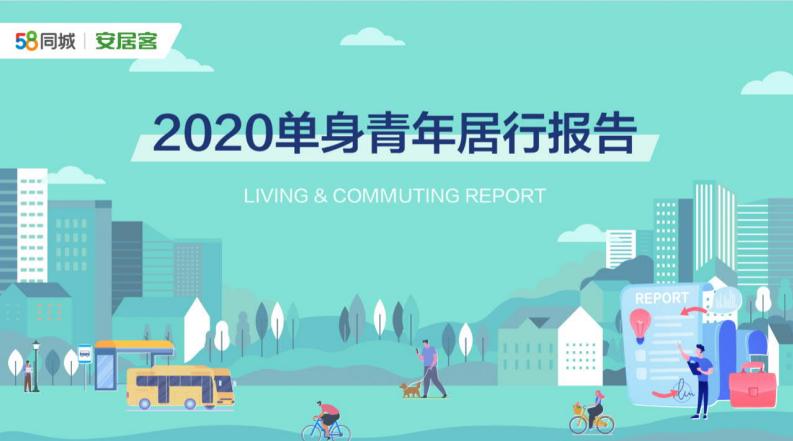 58安居客:2020年单身青年居行报告
