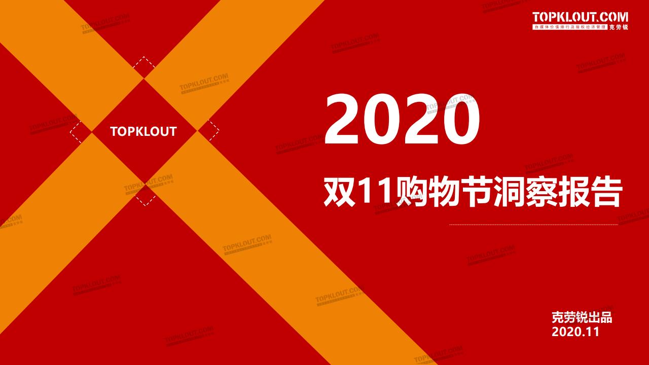 克劳锐:2020双11购物节洞察报告(附下载)