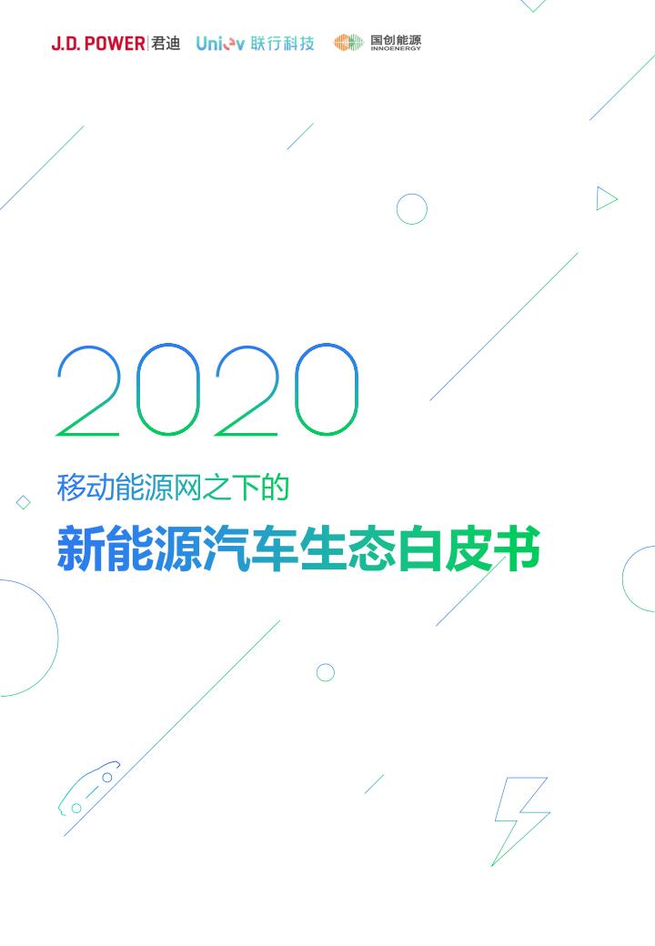 J.D. Power:2020移动能源网之下的新能源汽车生态白皮书(附下载)
