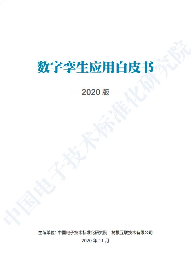 工信部:2020数字孪生应用白皮书(附下载)