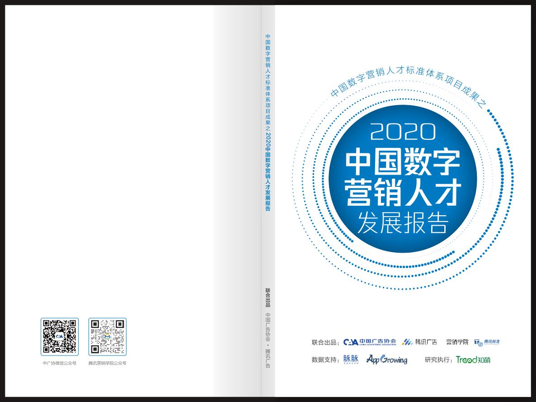 中国广告协会:2020中国数字营销人才发展报告