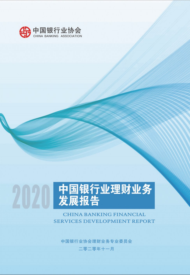 中国银行协会:2020年中国银行业理财业务发展报告