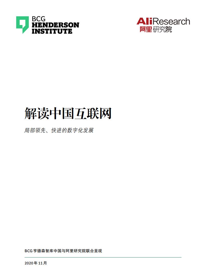 BCG&阿里研究院:中国互联网经济白皮书3.0