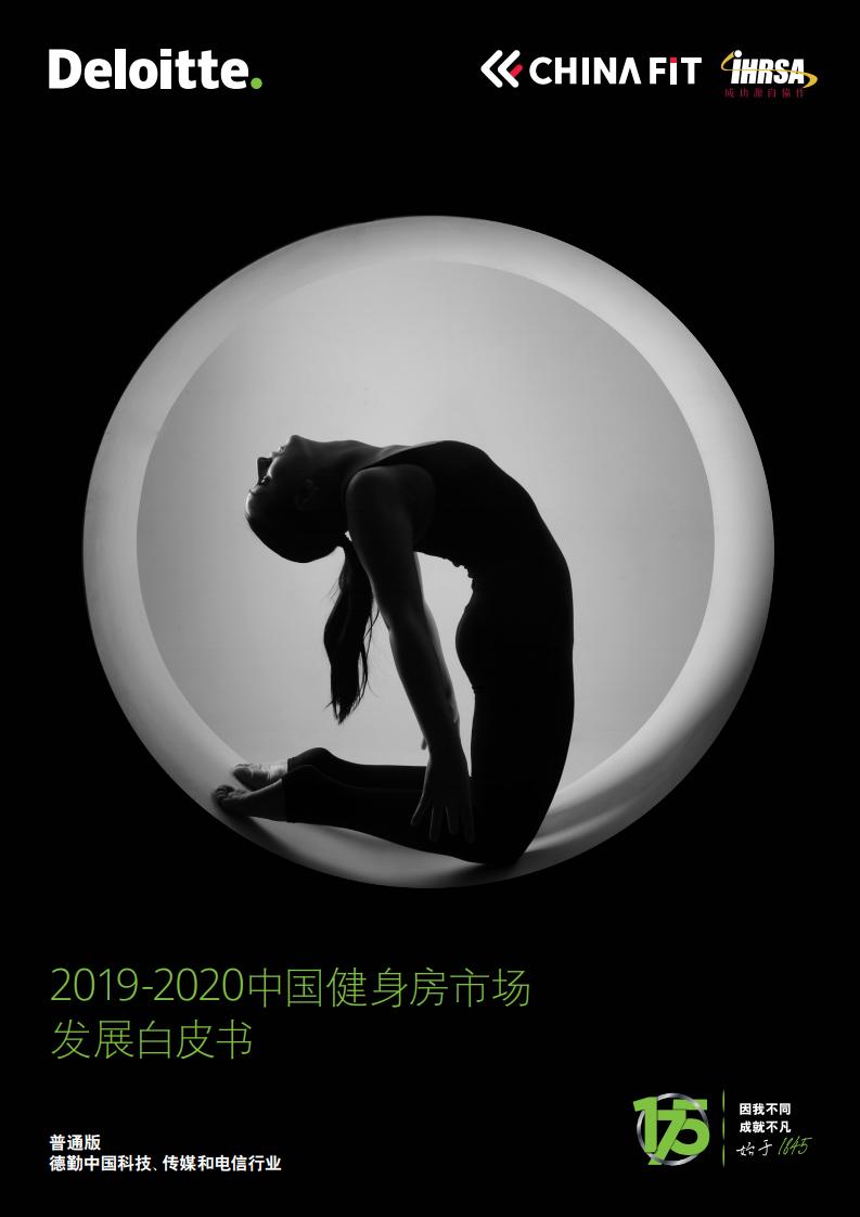 德勤咨询:2019-2020中国健身房市场发展白皮书