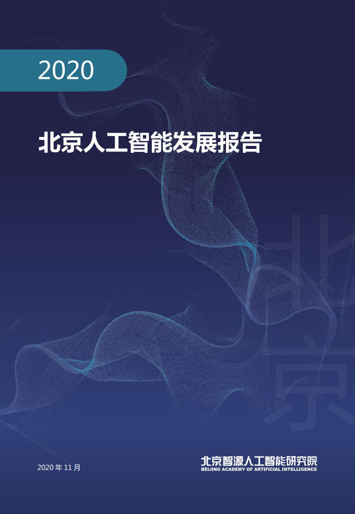 智源研究院:2020北京人工智能发展报告(附下载)