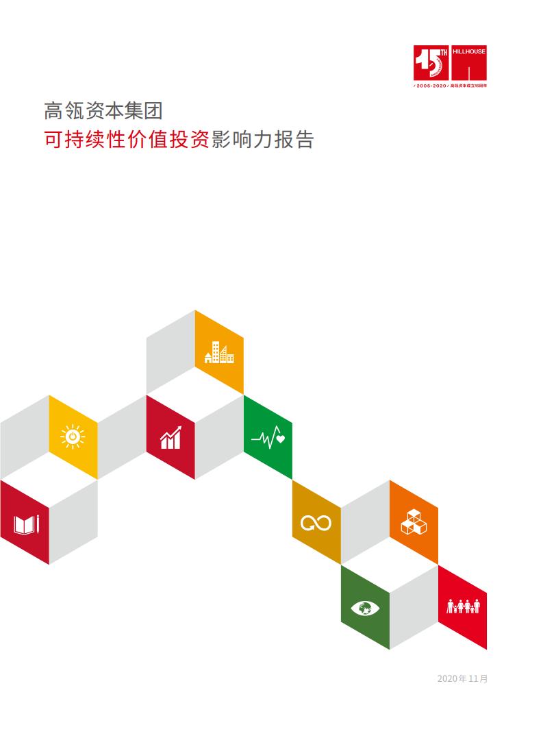 高瓴资本:可持续性价值投资影响力报告(附下载)