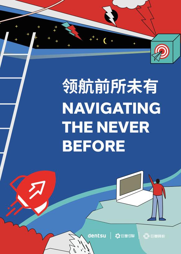 领航前所未有:中国消费者洞察报告(附下载)