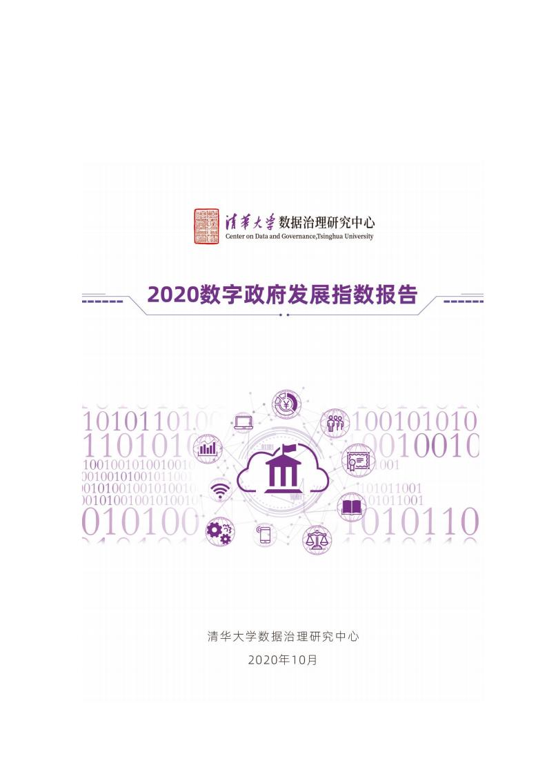 清华大学:2020数字政府发展指数报告