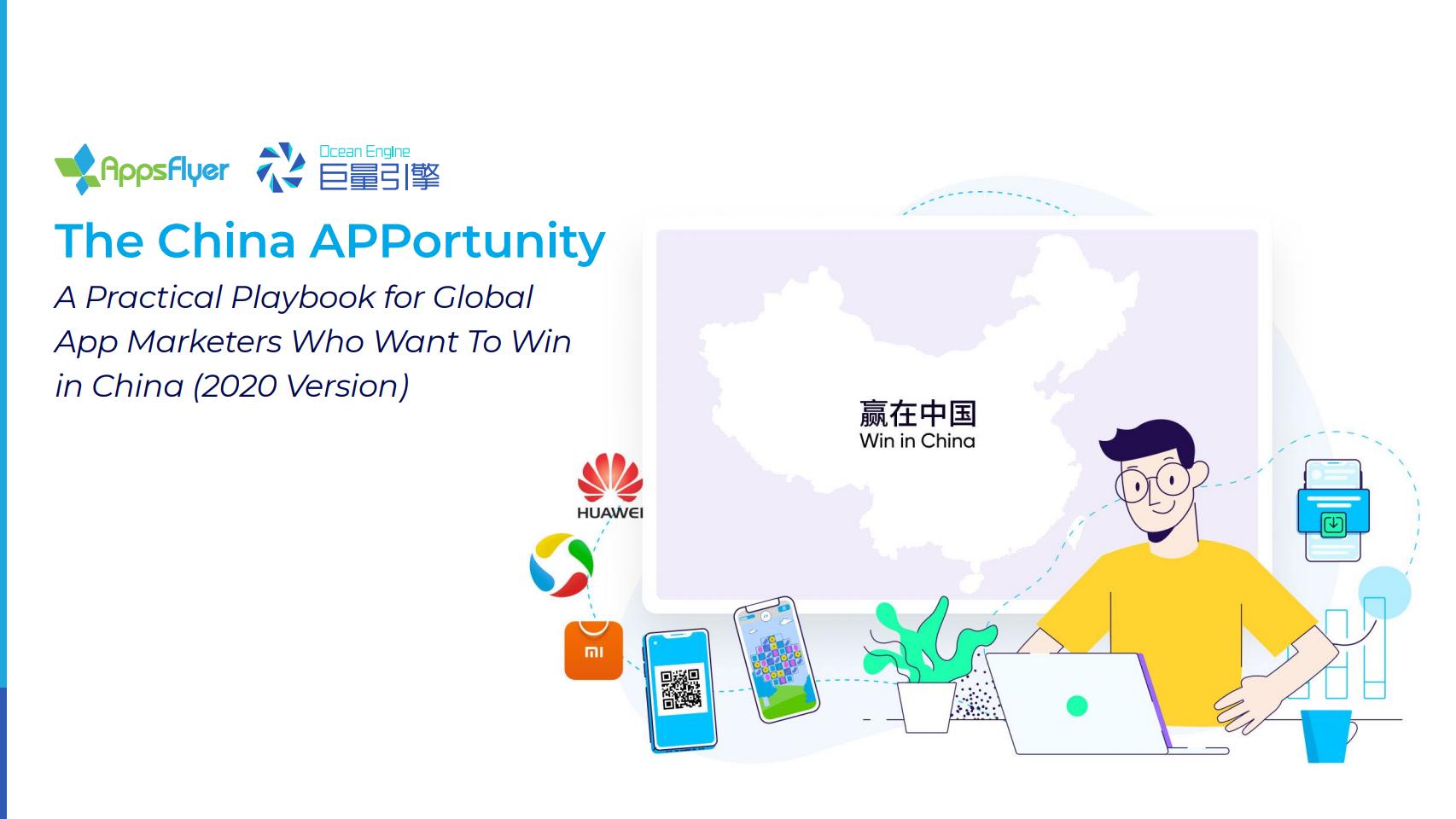 中国的机会:2020年入海白皮书(附下载)