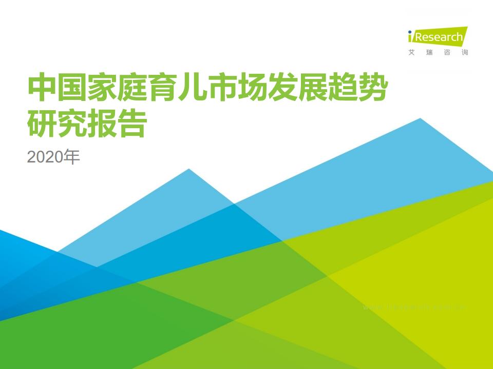 艾瑞咨询:2020年中国家庭育儿市场发展趋势研究报告(附下载)