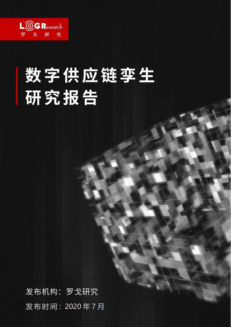 罗戈研究:2020年数字供应链孪生研究报告(附下载)