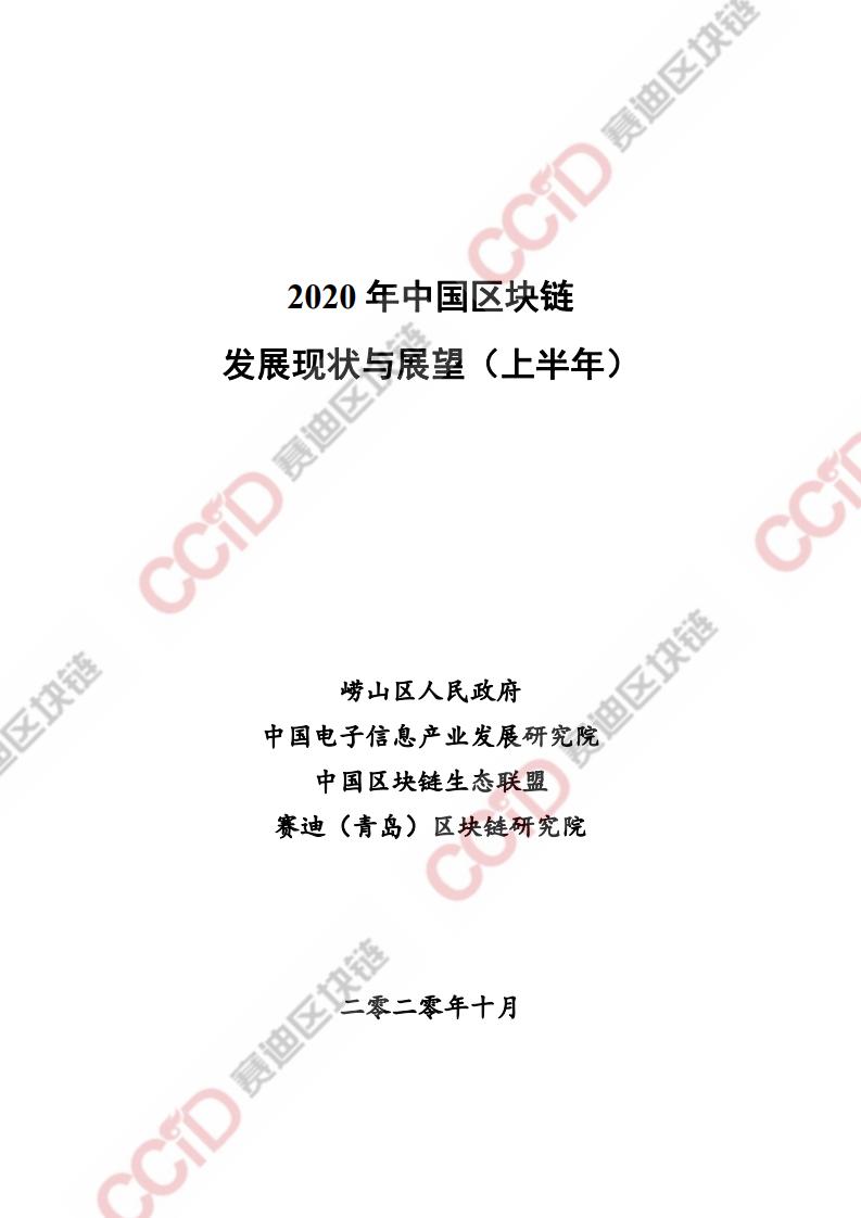 赛迪:2020上半年中国区块链发展现状与展望(附下载)