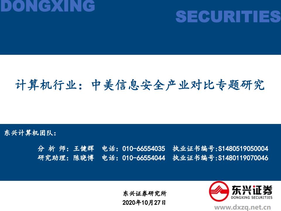 东兴证券:中美信息安全产业对比专题研究(附下载)