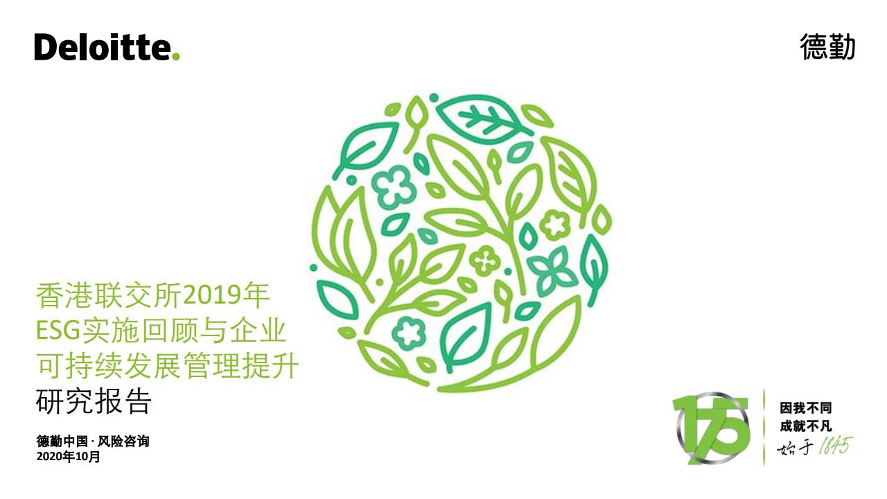 德勤咨询:香港联交所2019年ESG实施回顾与企业可持续发展管理提升研究报告(附下载)