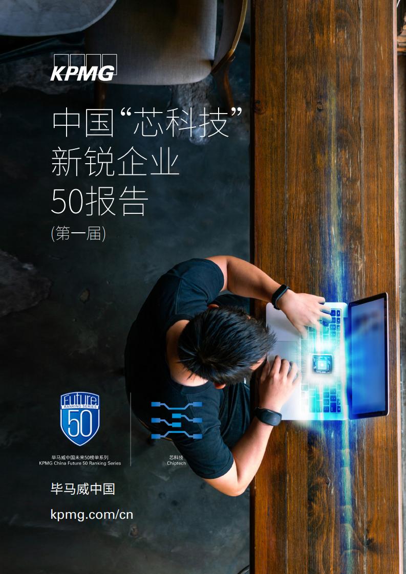 """毕马威:2020年中国""""芯科技"""" 新锐企业50报告(附下载)"""