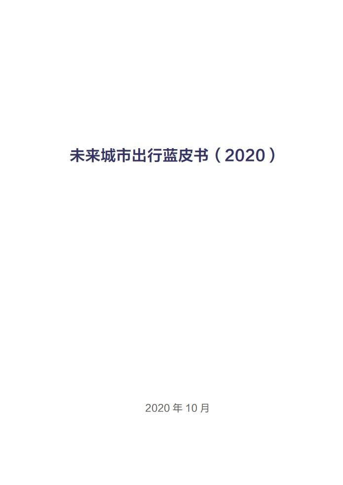 中国电动汽车百人会:2020未来城市出行蓝皮书(附下载)
