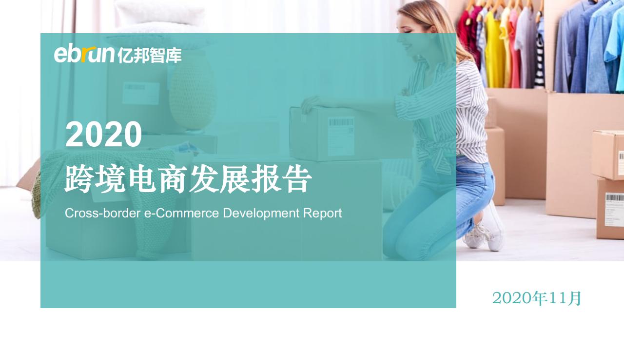 亿邦智库:2020跨境电商出口发展报告(附下载)