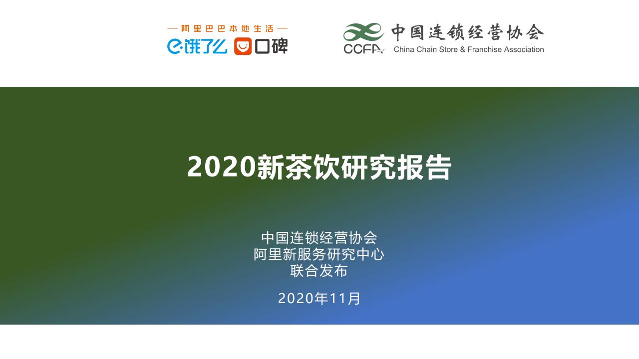 CCFA&饿了么:2020新茶饮研究报告