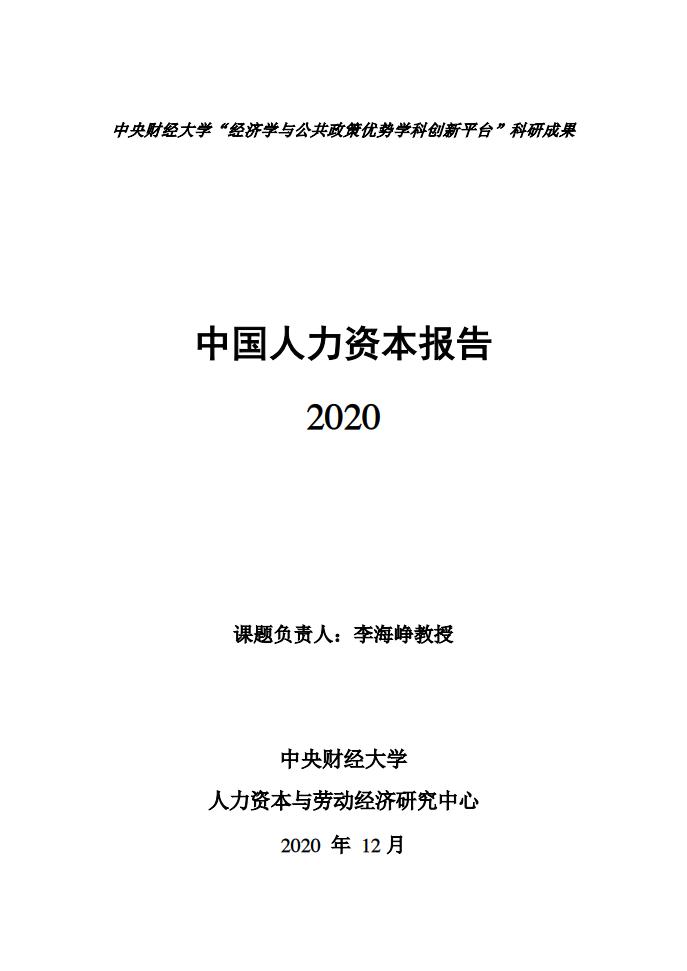 中央财经大学:2020年中国人力资本指数报告