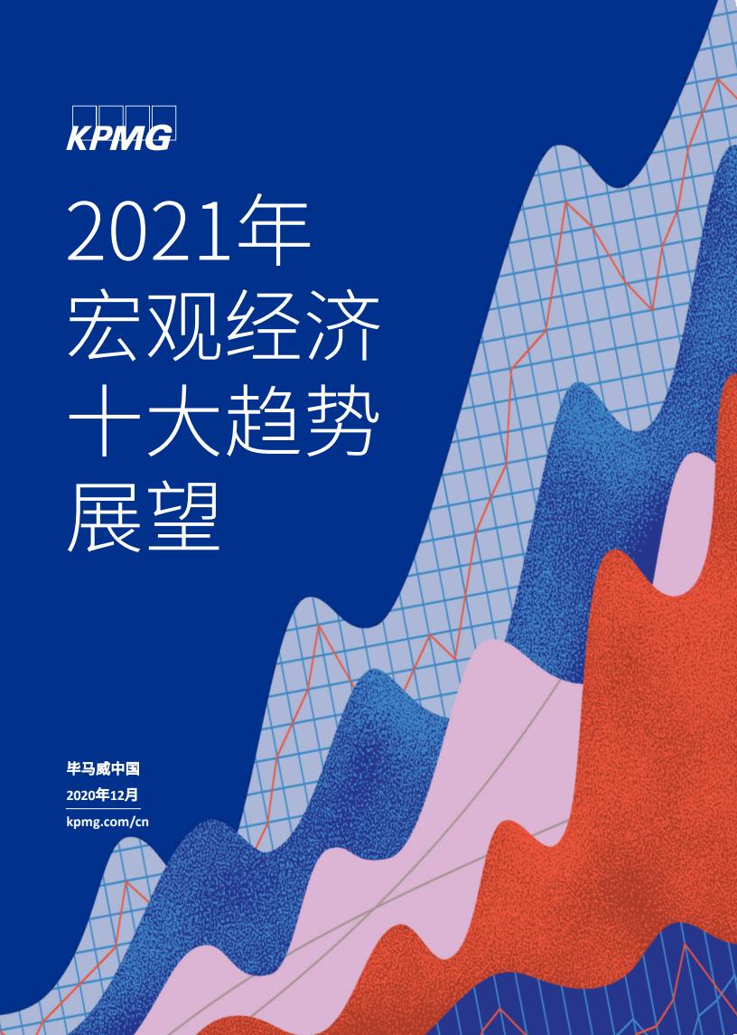 毕马威:2021年宏观经济十大趋势展望(附下载)