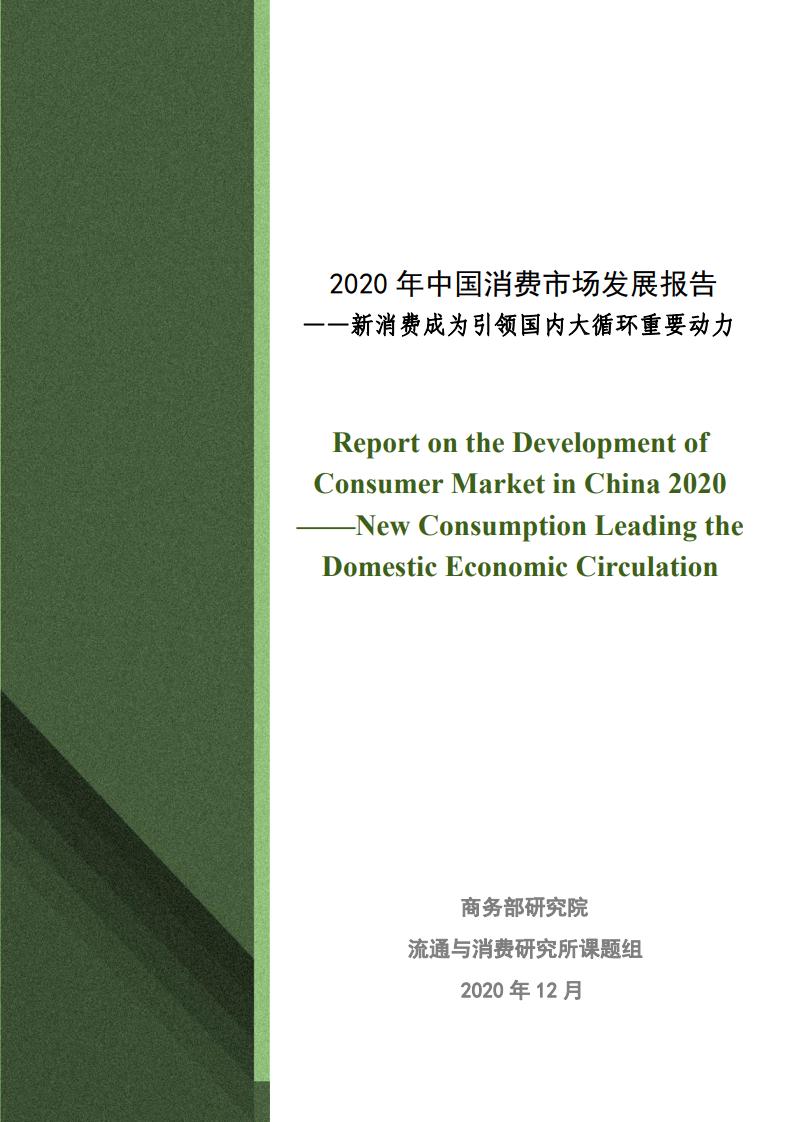 商务部研究院:2020年中国消费市场发展报告