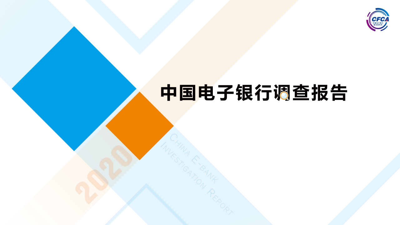 CFCA:2020中国电子银行调查报告