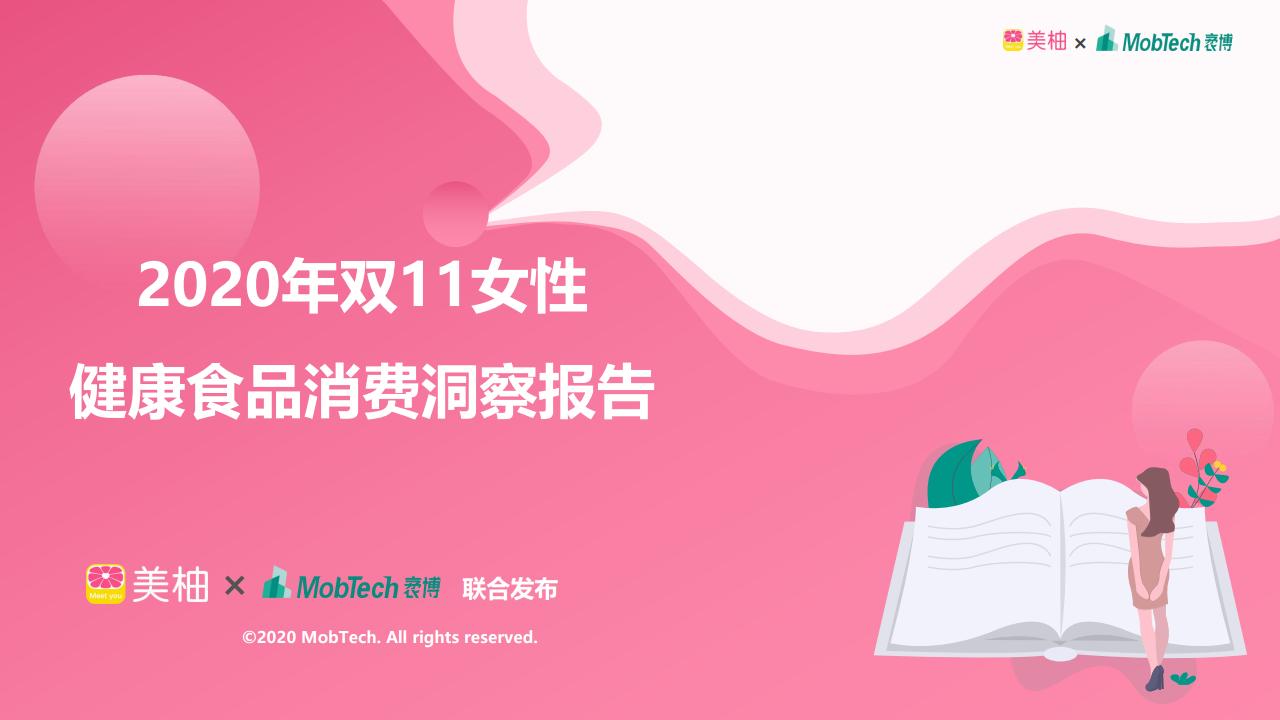 美柚&MobTech:2020双11女性健康食品消费洞察报告(附下载)