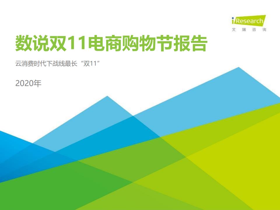 艾瑞咨询:2020年数说双11电商购物节报告(附下载)
