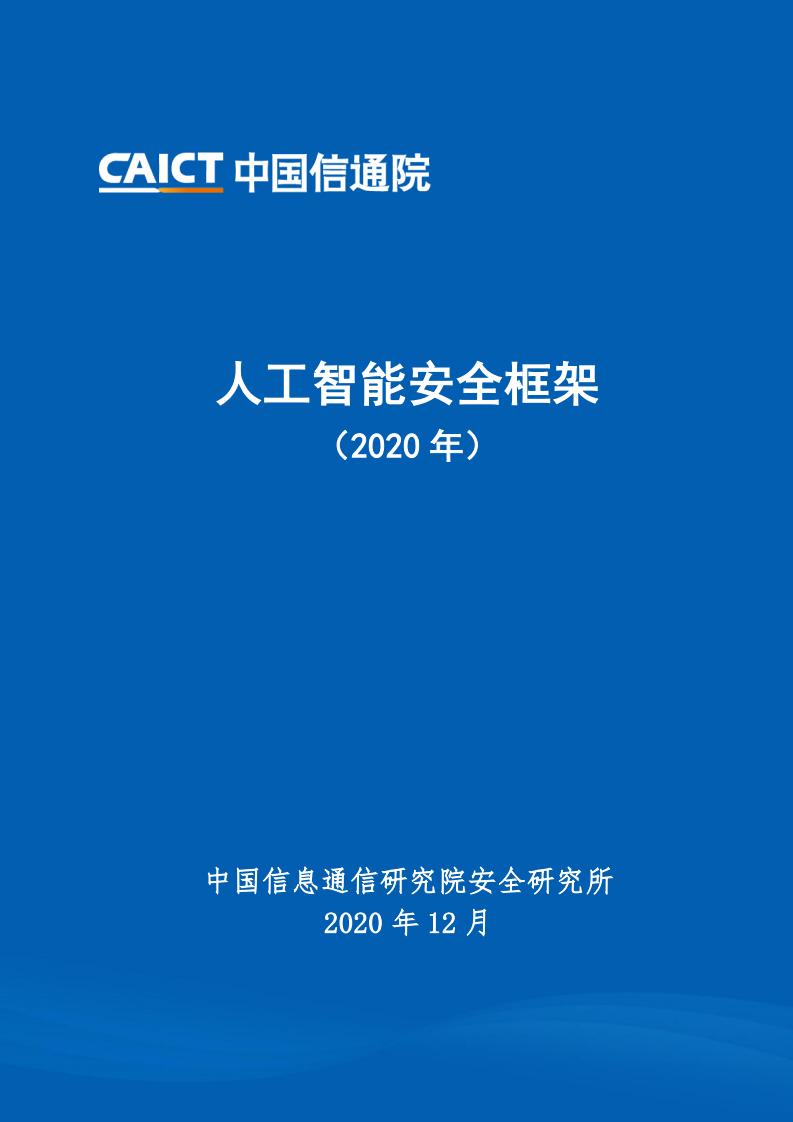 中国信通院:2020年人工智能安全框架(附下载)