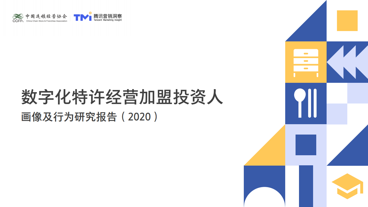 TMI&CCFA:2020数字化特许经营加盟投资人画像及行为研究报告