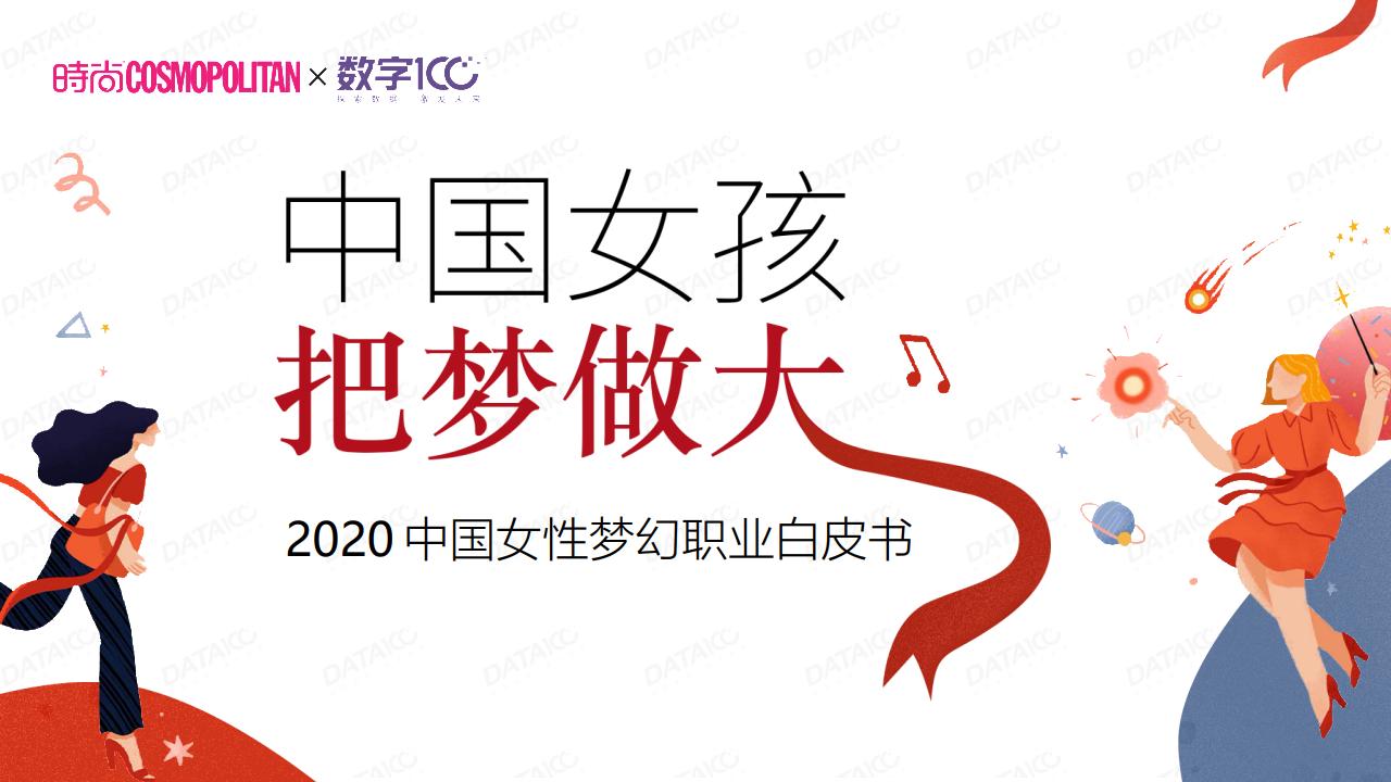 COSMO&数字100:2020中国女性梦幻职业白皮书(附下载)
