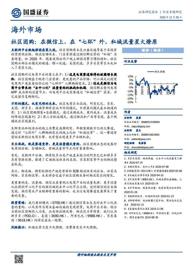 """社区团购:在微信上、在""""七环""""外,私域流量星火燎原(附下载)"""
