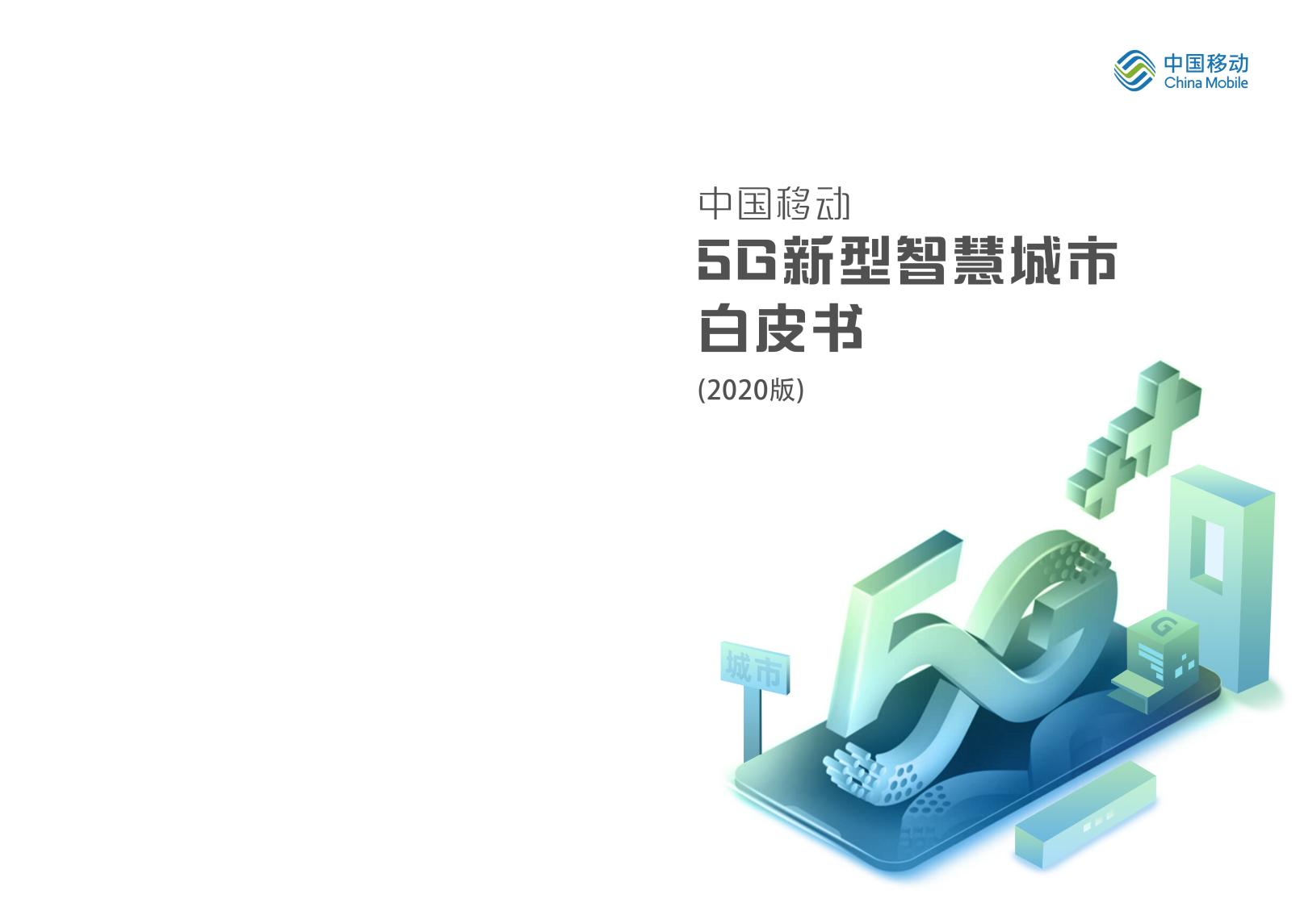 中国移动:2020年5G新型智慧城市白皮书(附下载)