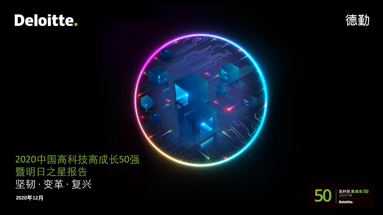 德勤咨询:2020中国高科技高成长50强暨明日之星榜单(附下载)