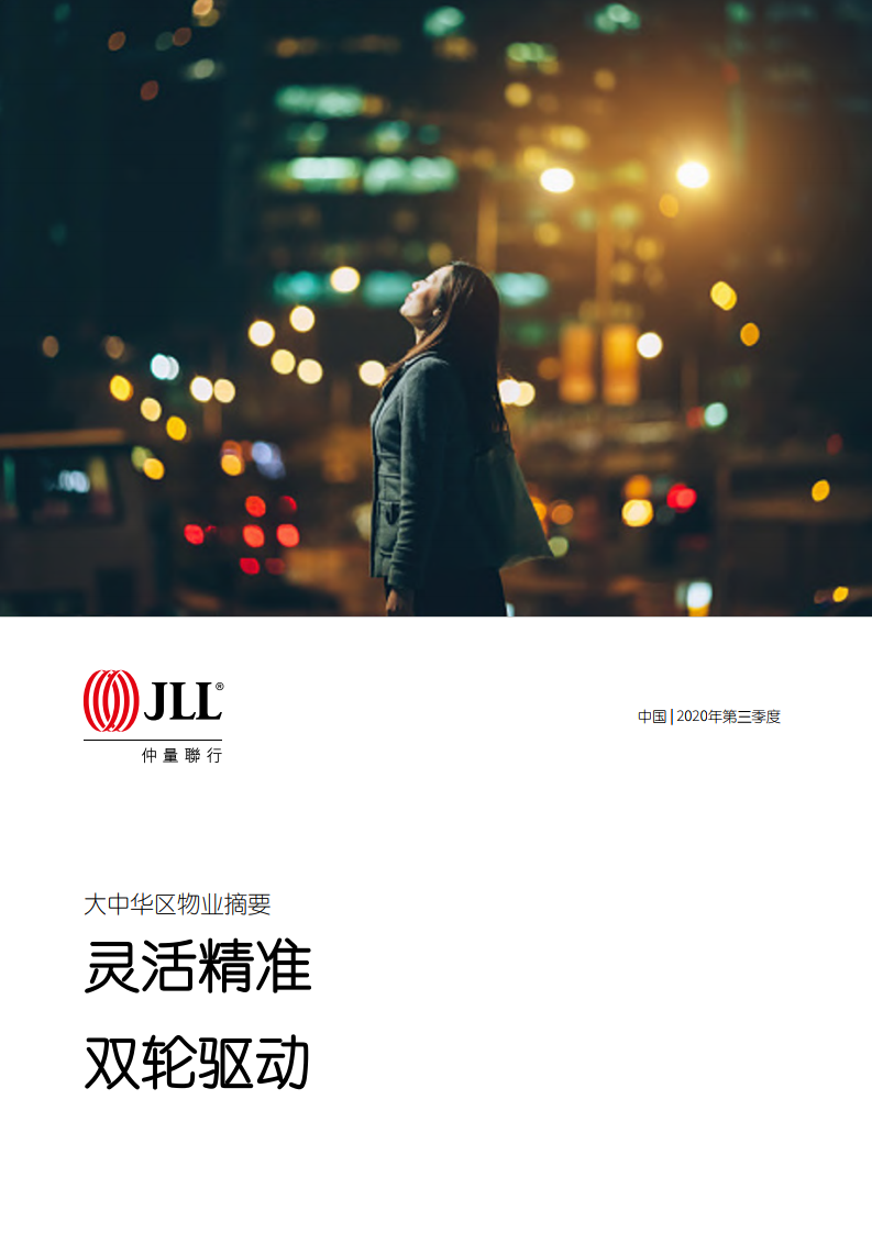 仲量联行:2020年第三季度大中华区物业摘要(附下载)